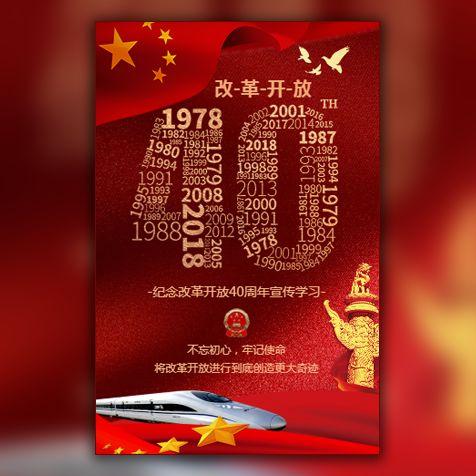 改革开放40周年视频长页宣传学习党员党建学习总结