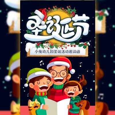 清新圣诞节幼儿园亲子活动邀请早教中心活动邀请