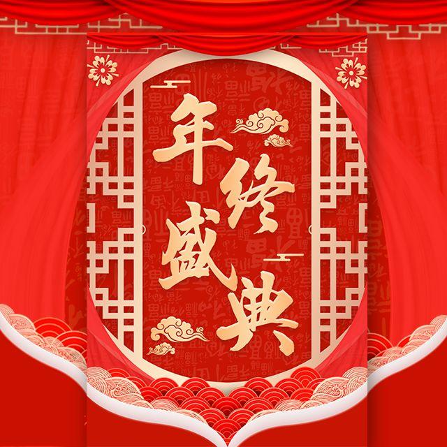 中国红年终盛典商务会议邀请函年会答谢会订货会