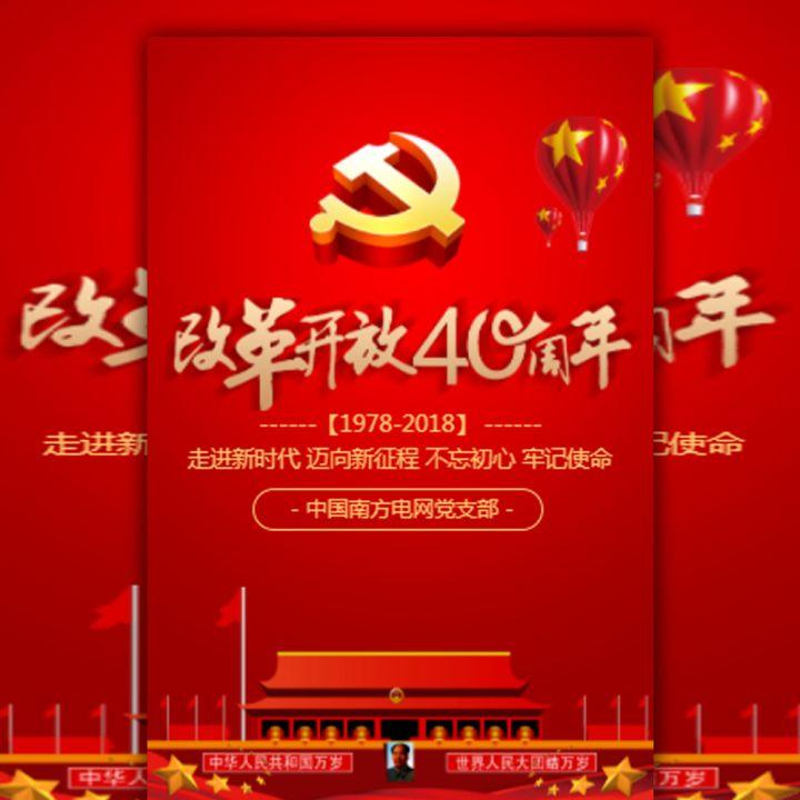视频纪念改革开放40周年党政党建宣传