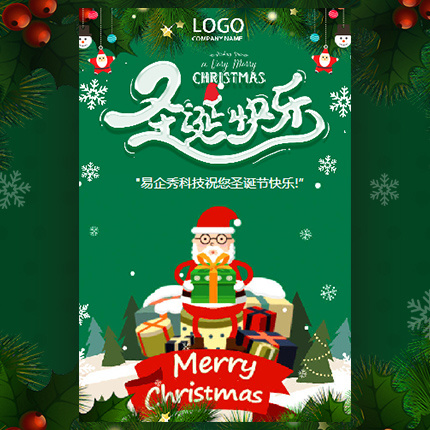快闪高端圣诞节语音祝福贺卡企业个人通用