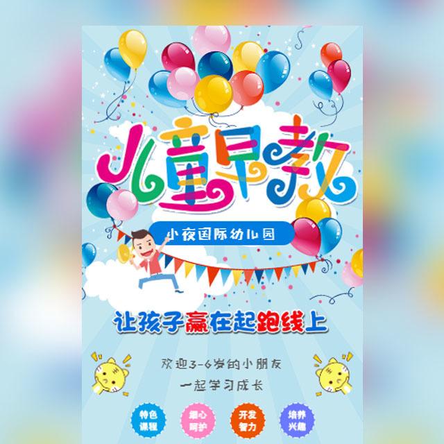 卡通幼儿园招生简章早教中心招生简章招生画册