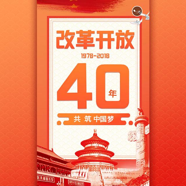 改革开放40周年党建学习总结