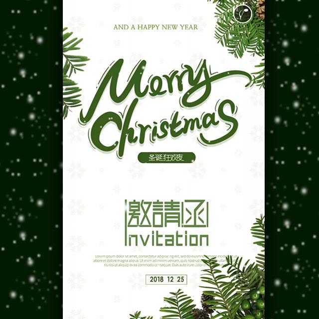 圣诞节邀请函企业邀请函
