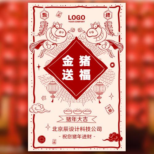 剪纸风格新年祝福贺卡企业个人通用版