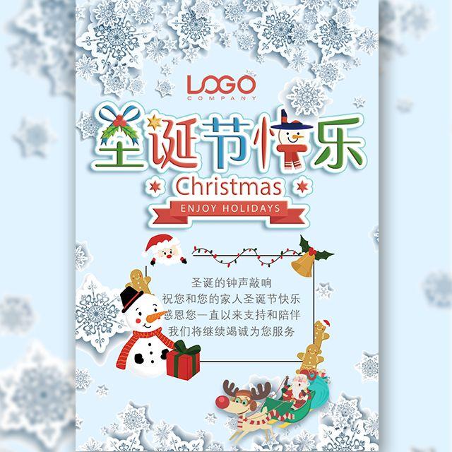 创意语音海报生成圣诞节微商企业祝福品牌宣传