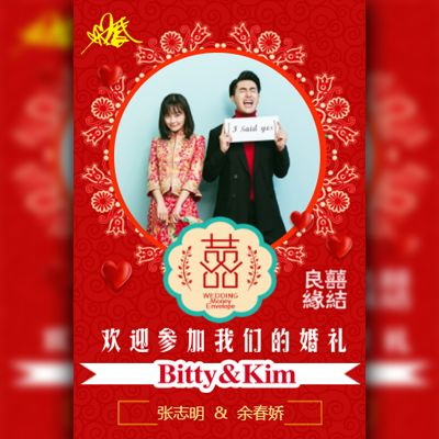 中国风红色中式古典婚礼邀请函结婚请柬