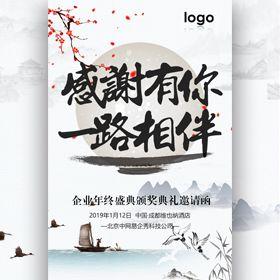 中国风感恩有你一路相伴年终盛典年会活动邀请函