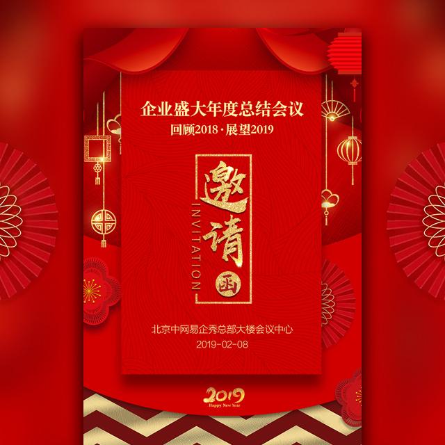 大气红金企业年会邀请函年终总结盛典中国风周年庆典