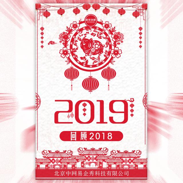 回顾2018年终总结工作汇报企业宣传新年祝福企业祝福