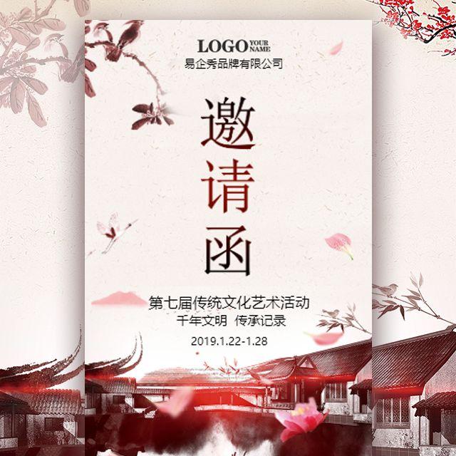 中国风邀请函传统文化艺术国学汉文化博物馆书法展会