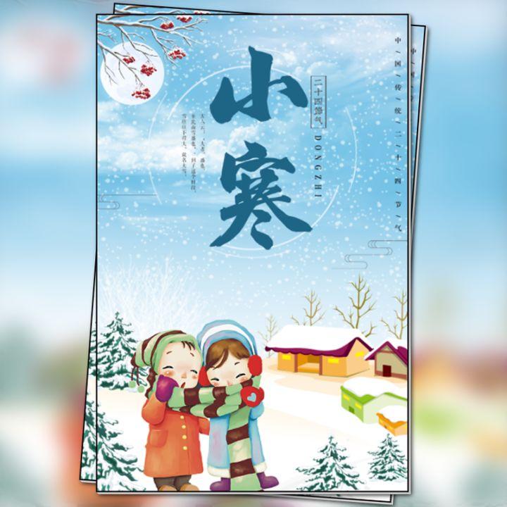 24节气小寒冬季活动促销宣传
