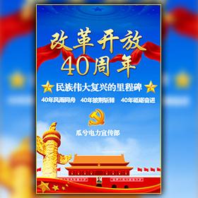 改革开放40周年学习党政宣传