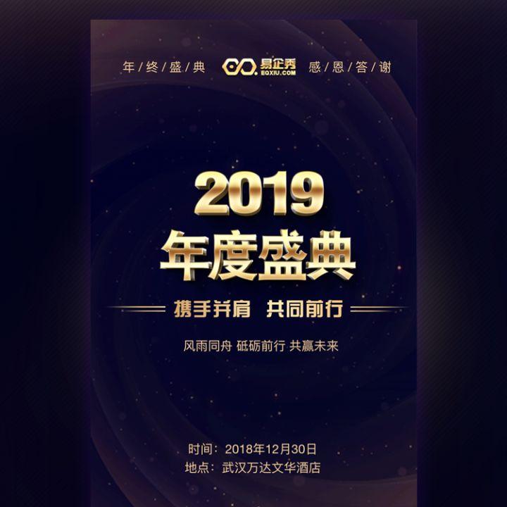 2019年终盛典邀请函