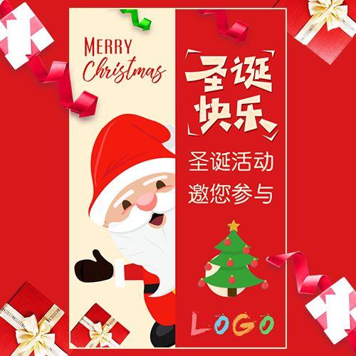 幼儿园圣诞节活动邀请函通用模板