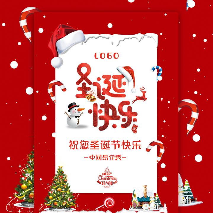 创意圣诞节简约祝福贺卡圣诞外资企业祝福贺卡