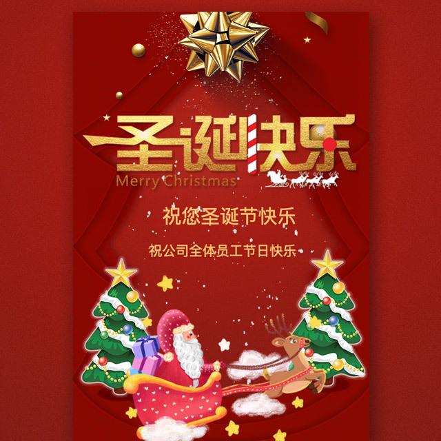 圣诞节祝福贺卡个人企业送祝福送贺卡