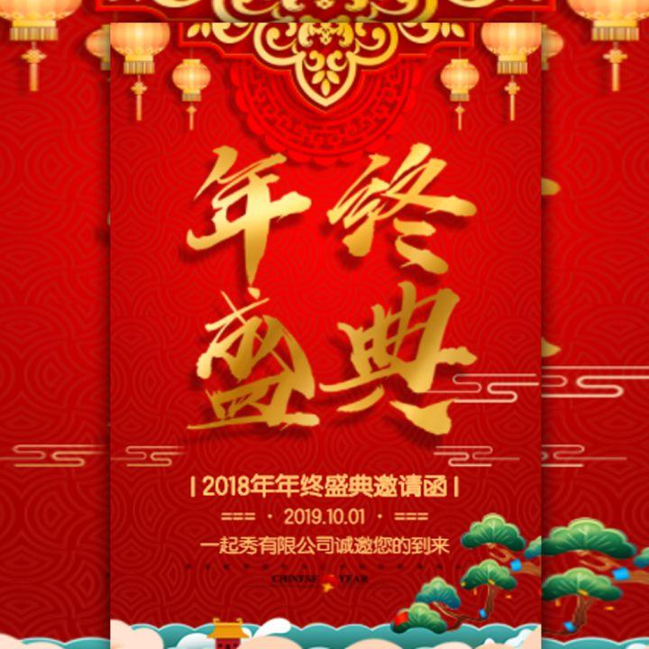 大气元旦春节年终盛典答谢会年会通用邀请函