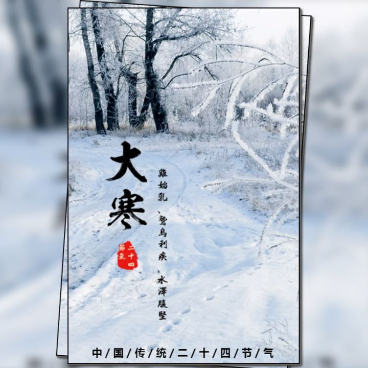 大寒24节气中国传统文化科普宣传