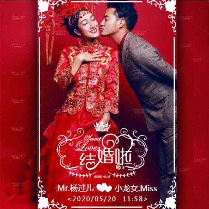 中国风红色婚礼邀请函时尚结婚请帖请柬喜帖