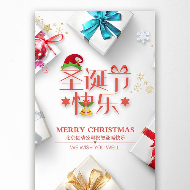 圣诞节企业祝福贺卡祝福领导合伙人圣诞快乐