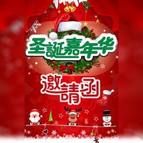 幼儿园圣诞节邀请函