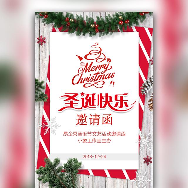圣诞快乐节日祝福幼儿园亲子活动邀请函宣传