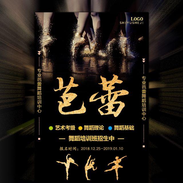 黑色大气芭蕾舞蹈培训班招生宣传