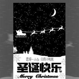 动态圣诞节暖心表白情侣纪念恋爱表白音乐相册