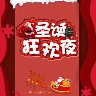 圣诞狂欢夜优惠活动宣传卡