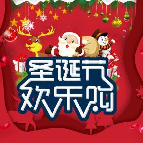 圣诞节欢乐购活动促销