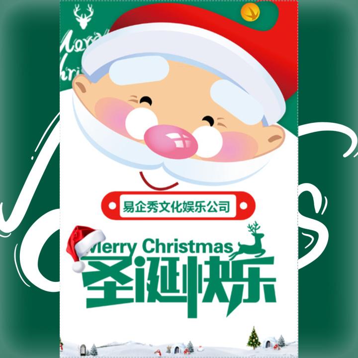 创意圣诞节企业宣传祝福模板