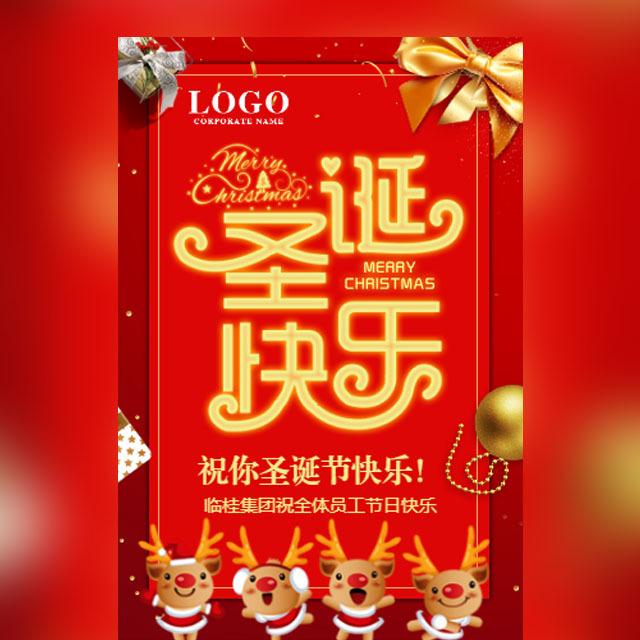 高端大气企业个人圣诞节节日祝福贺卡圣诞节快乐