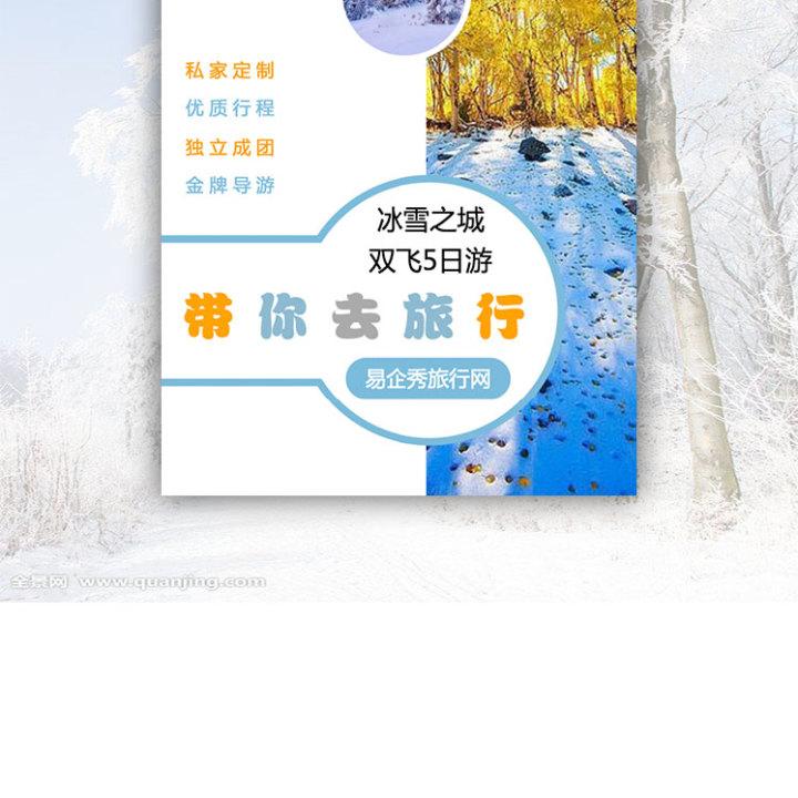 元旦寒假假期旅行社旅游宣传