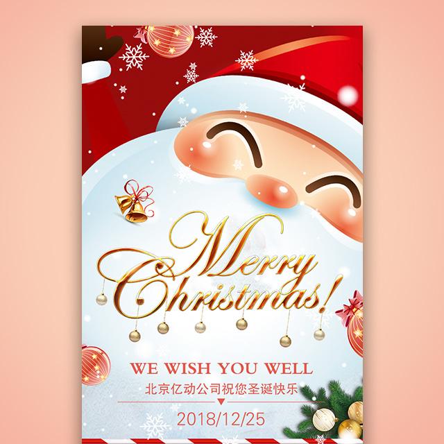 圣诞节祝福贺卡企业祝福微商祝福圣诞节贺卡