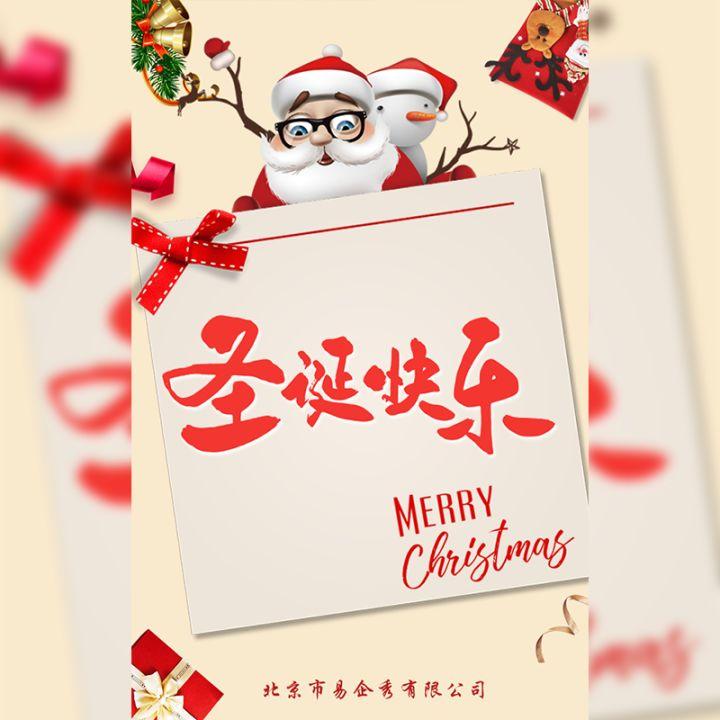 圣诞节企业祝福个人祝福贺卡