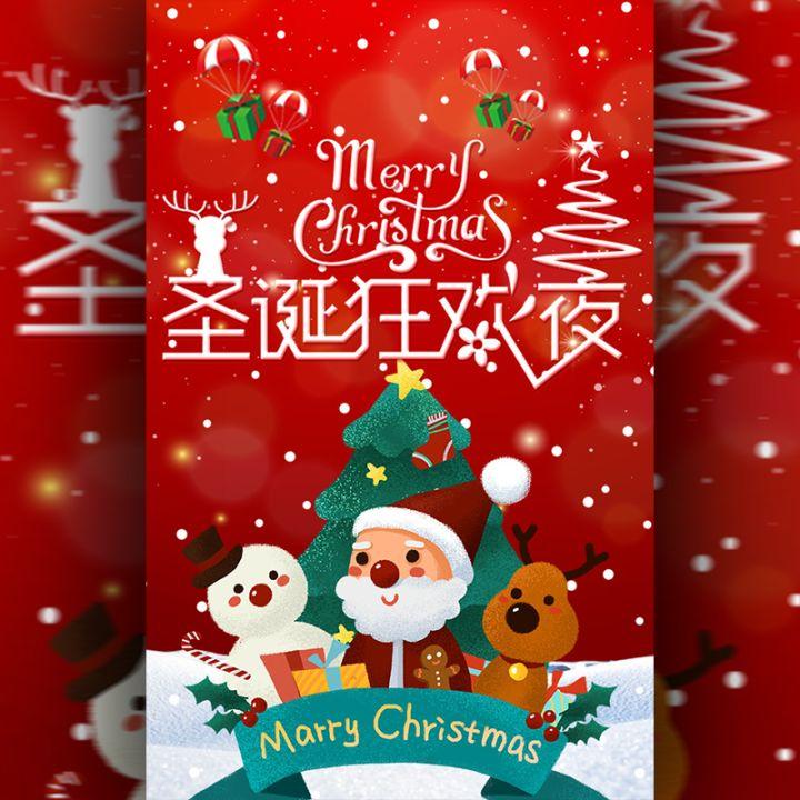 圣诞节商场促销优惠宣传模板