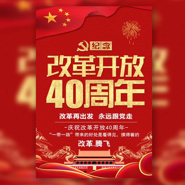 大气红色改革开放40周年党建宣传政府报告