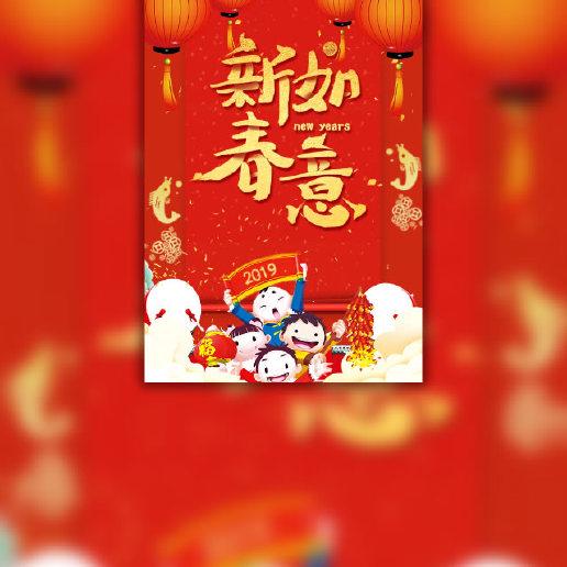 2019元旦春节新春企业祝福贺卡