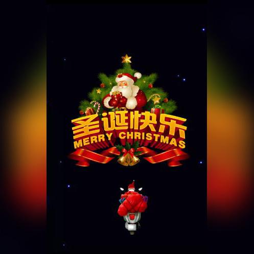 一镜到底圣诞节促销活动祝福模板
