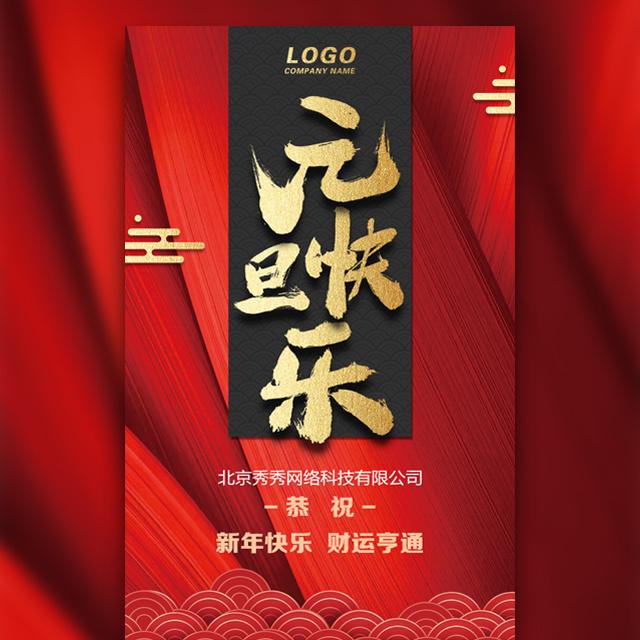 红色时尚喜庆快闪新年祝福贺卡企业公司元旦节贺卡