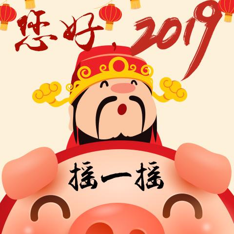 2019新年摇一摇游戏品牌推广