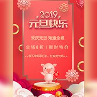 中国红喜庆版元旦新年促销活动模板