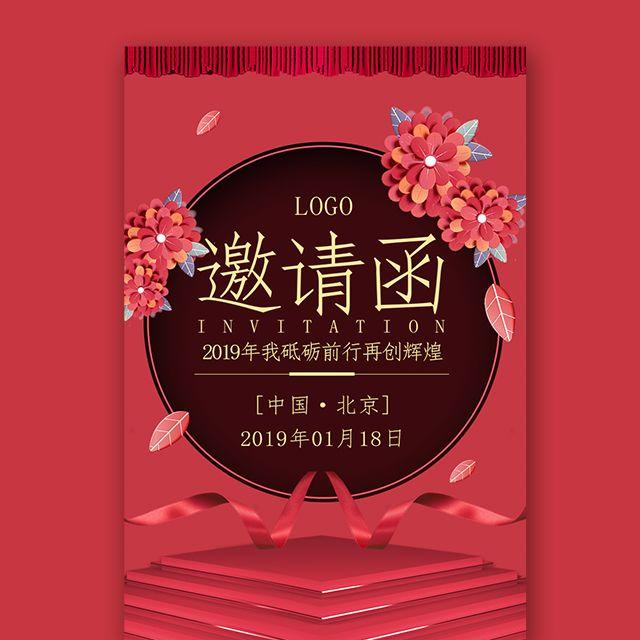 高端红花朵企业活动邀请函企业年终盛典答谢会年会