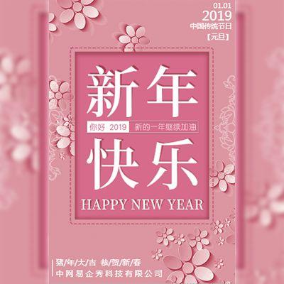 2019元旦新年寄语贺卡企业展望个人新年祝福清新