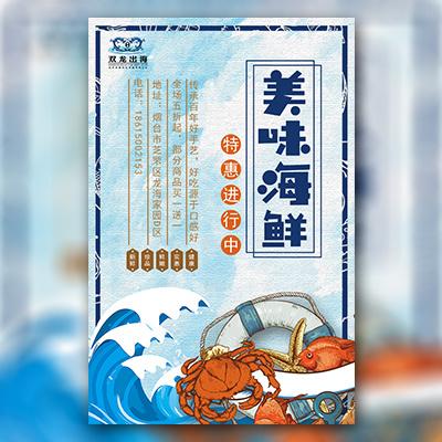 美味海鲜产品活动宣传介绍