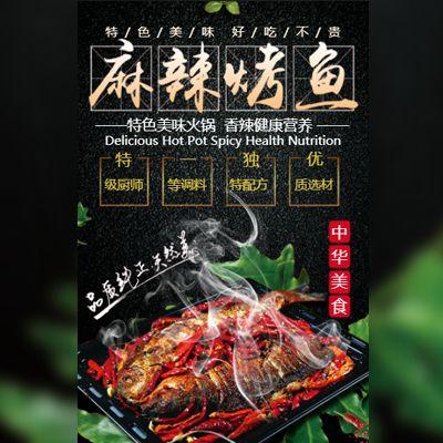 烤鱼店铺开业宣传烧烤餐饮饭店宣传