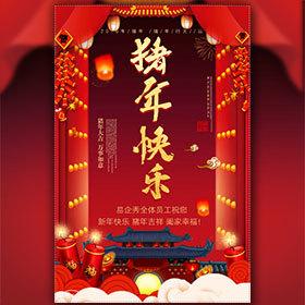 喜庆猪年快乐新年快乐企业新春祝福贺卡放假通知