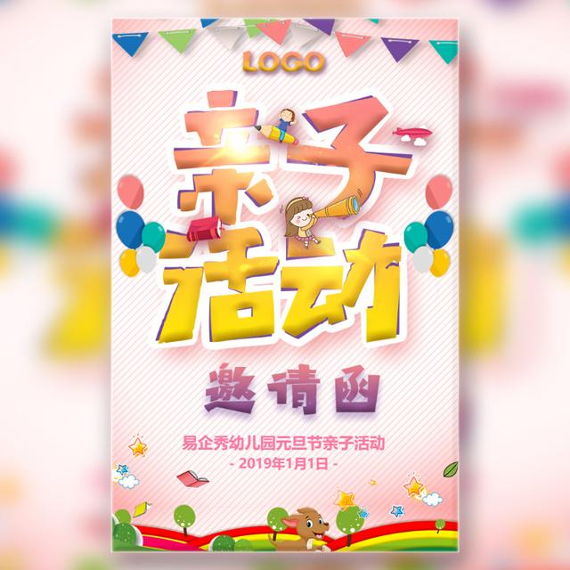 卡通风幼儿园节假日亲子活动邀请函模板