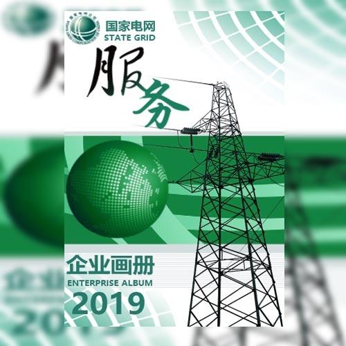 国家电网南方电网电力公司画册电力工程工作总结汇报